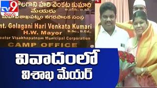 వివాదంలో విశాఖ మేయర్ Hari Venkata Kumari - TV9 - TV9