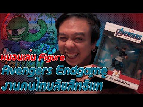หนอนเล่น-Figure-Avengers-Endga
