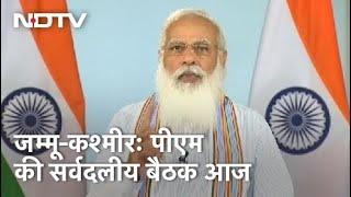 Jammu-Kashmir के नेताओं के साथ आज दिल्ली में PM Modi की मुलाकात - NDTVINDIA