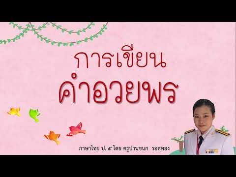 การเขียนคำอวยพร-วิชาภาษาไทย-ป.