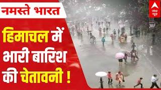 Himachal Pradesh: IMD issues heavy rainfall warning; alert for July 27 - ABPNEWSTV