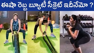 Latest Workout Video of Actress Eesha Rebba | Beauty Secret OF Eesha Rebba | Rajshri Telugu - RAJSHRITELUGU