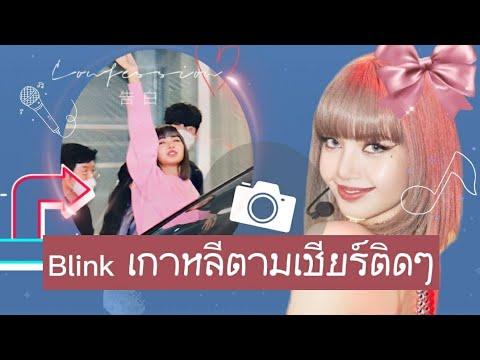 Blink-เกาหลีตามเชียร์ติดขอบรถ-