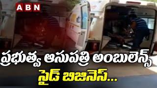 Rajasthan Motor City Government Hospital Ambulance Side Business    ABN Telugu - ABNTELUGUTV