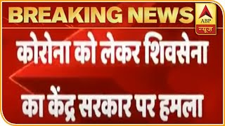 Not 21 days, Covid-19 will continue till 2021: Shiv Sena Mouthpiece - ABPNEWSTV