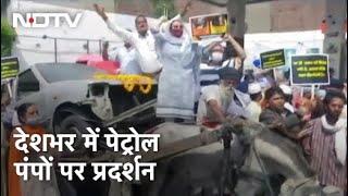 Petrol-Diesel के बढ़ते दाम पर Congress का प्रदर्शन - NDTVINDIA