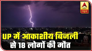 18 Killed In UP By Lightning Strike | ABP News - ABPNEWSTV