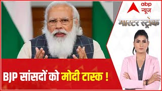 PM Modi discusses future plan for nation with BJP leaders | Master Stroke - ABPNEWSTV
