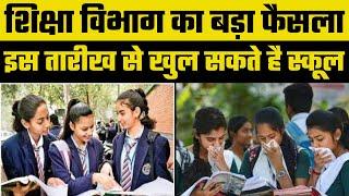 School-College Reopen Date in India: शिक्षा विभाग का फैसला, इस तारीख से खुल सकते है स्कूल ! - ITVNEWSINDIA