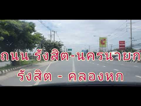 ถนน-รังสิต---นครนายก