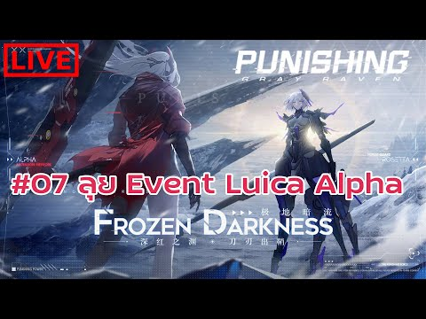 07-ลุย-Event-Lucia-Alpha-กันน!