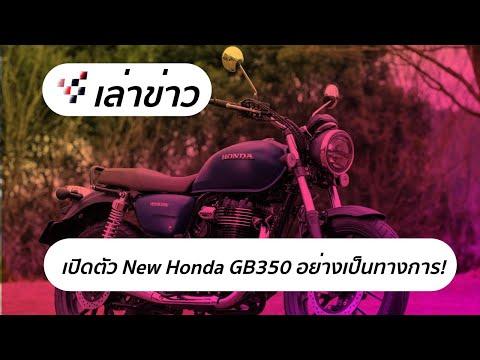 เปิดตัว-New-Honda-GB350-อย่างเ