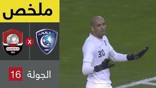 ملخص مباراة الهلال والرائد - دوري كاس الأمير محمد بن سلمان