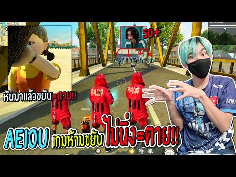 เกมAEIOUในซีรีย์Squid-Game(ใคร