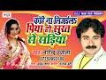 कहे ना लिअईल पिया हो सुरत से सड़िया Nagendra Ujala का Hit Bhojpuri Song Surat Se Sadiya