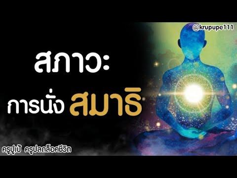 สภาวะ-สมาธิจากการเชื่อมจิต