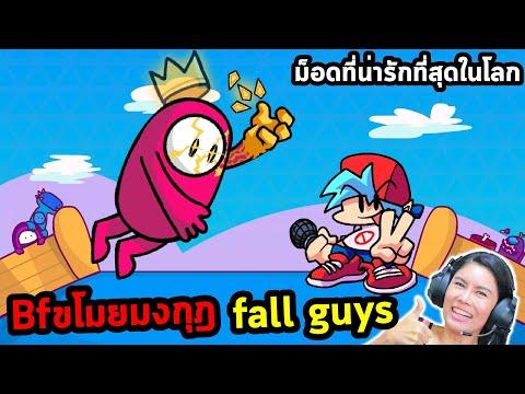 ม็อดที่น่ารักที่สุดในโลก-fall-