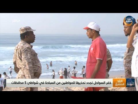 خفر السواحل تجدد تحذيرها للمواطنين من السباحة في شواطئ 5 محافظات