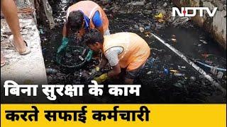Mumbai: BMC के सफाई कर्मचारी हाथों से कर रहे हैं नालों की सफाई - NDTVINDIA