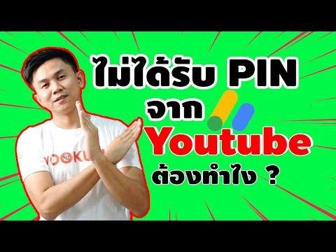ไม่ได้รับ-Pin-จาก-youtube-จะขอ