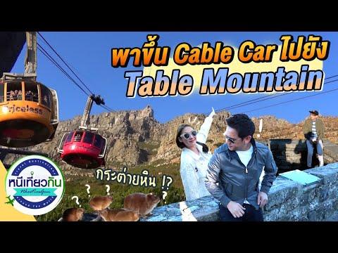 ขึ้น-Cable-Car-ไปยัง-Table-Mou