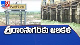 Sriram Sagar project receives huge flood water - TV9 - TV9