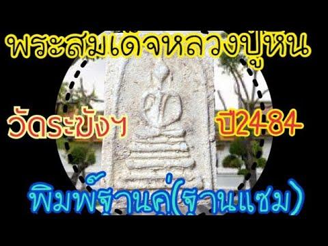 #พระสมเด็จวัดระฆังฯ-#หลวงปู่หิ