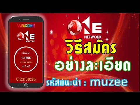 One-Network-เหรียญใหม่-ขุด
