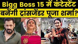 Bigg Boss 15: Salman Khan के शो में होगी ट्रांसजेंडर Pooja Sharma की एंट्री, मचेगा खूब धमाल - ITVNEWSINDIA