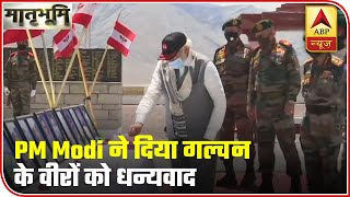 PM Modi Pays Gratitude To Soldiers Injured In Galwan Clash | Matrabhumi | ABP News - ABPNEWSTV