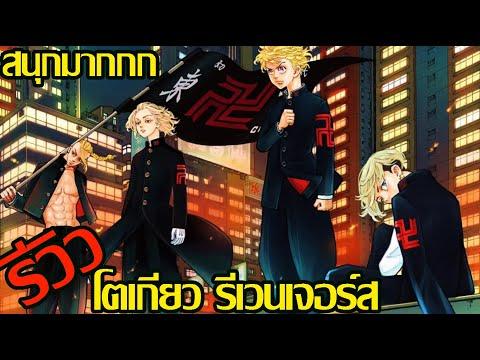 รีวิว-Tokyo-Revengers-l-โตเกีย