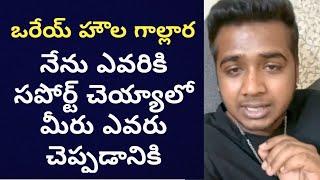 Rahul Siplingunj Shocking Comments On Abijeet Followers | Bigg Boss Telugu 4 | Bigg Boss 4 Telugu - TFPC
