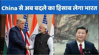 China को जवाब देने की तैयारी? Trump का PM Modi को न्योता, भारत-America मिलकर China को सिखाएंगे सबक - AAJKIKHABAR1