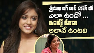 Sreemukhi Behaves in Her Home as She Does in Bigg Boss House : Vithika Sheru | IG Telugu - IGTELUGU
