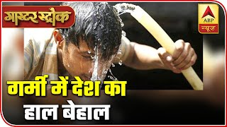 Tomorrow's weather forecast: North India in grip of heatwave | Master Stroke - ABPNEWSTV