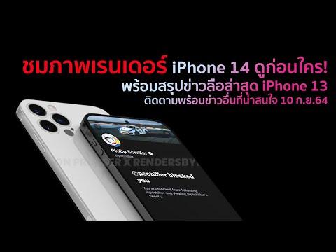 ชมภาพเรนเดอร์-iPhone-14-ดูก่อน