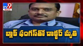 కామారెడ్డి లో బ్లాక్ ఫంగస్ కలకలం || One Minute Full News - TV9 - TV9