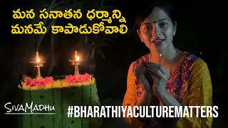 Siva Balaji Wife Madhu Light a Lamp Against Antarvedi Chariot Incident | #BharathiyaCultureMatters - TFPC