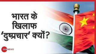 चीन के नाम पर भारत के खिलाफ 'दुष्प्रचार' क्यों? - ZEENEWS