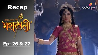 Mahakaali - महाकाली - Episode -26 & 27 - Recap - COLORSTV