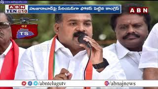 TS: Congress Revanth Serious Focus On Huzurabad || ABN Telugu - ABNTELUGUTV