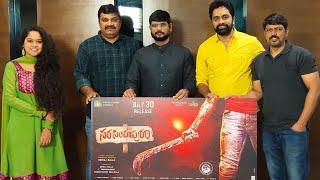 Journalist Murthy Launched Narasimhapuram Release Date Motion Poster | TFPC - TFPC