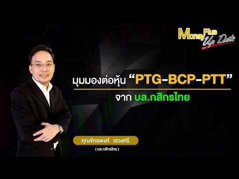 มุมมองต่อหุ้น-PTG-BCP-PTT-จาก-