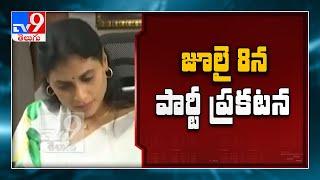 YS Sharmila to launch YSRTP on July 8, YS Vijayamma says no objection - TV9 - TV9