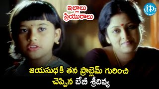 Baby Sri Divya Explains Her Problem to Jayasudha | Illalu Priyuralu Movie Scenes | Venu | Divya Unni - IDREAMMOVIES