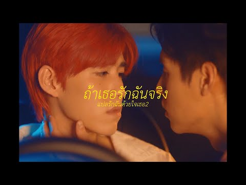 【-OPV-】ถ้าเธอรักฉันจริง-—-แปลร