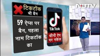 59 चीनी ऐप्स पर बैन, पहला नाम TikTok का | Khabron Ki Khabar - NDTVINDIA