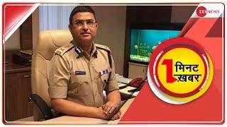 Rakesh Asthana बने नए DP Commissioner | Delhi Unlock | Raj Kundra Case News | 1 Minute, 1 News - ZEENEWS