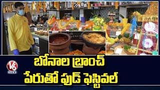 Novotel Hotel Organised Bonalu Food Festival   V6 News - V6NEWSTELUGU