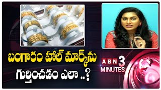 Gold Buying Alert | How to identify Gold Hallmarking | ABN 3 Minutes - ABNTELUGUTV